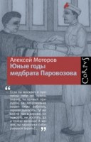 Книга Юные годы медбрата Паровозова