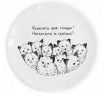 Подарок Детская тарелка 'Котята'