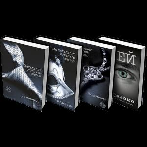 Книга Пятьдесят оттенков серого (супер-комплект из 4 книг)