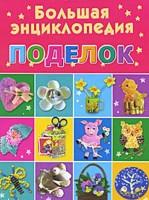 Книга Большая энциклопедия поделок