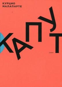 Книга Капут