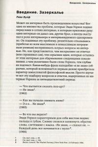 фото страниц Я стану твоим зеркалом. Избранные интервью Энди Уорхола #2