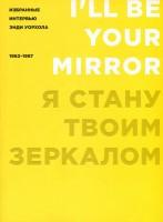 Книга Я стану твоим зеркалом. Избранные интервью Энди Уорхола