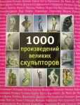 Книга 1000 произведений великих скульпторов