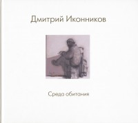 Книга Дмитрий Иконников. Среда обитания