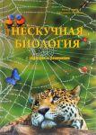 Книга Нескучная биология с задачами и решениями