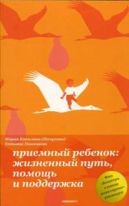 Книга Приемный ребенок. Жизненный путь, помощь и поддержка