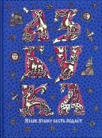 Книга Русская азбука в пословицах, поговорках, загадках и картинках