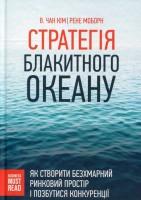 Книга Стратегія Блакитного Океану. Як створити безхмарний ринковий простір і позбутися конкуренції