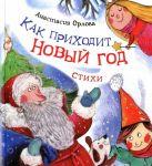 Книга Как приходит Новый год