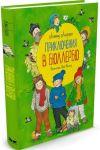 Книга Приключения в Бюллербю