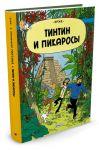 Книга Тинтин и Пикаросы