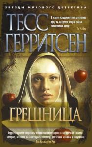 Книга Грешница
