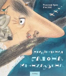 Книга Приключения барона Мюнхаузена