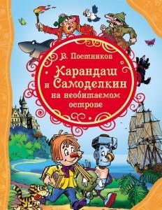 Книга Карандаш и Самоделкин на необитаемом острове