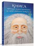 Книга Книга, которую нужно прочитать ко дню Святого Николая