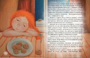 фото страниц Книга, которую нужно прочитать ко дню Святого Николая #5
