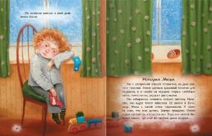фото страниц Книга, которую нужно прочитать ко дню Святого Николая #4