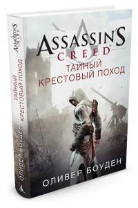 фото страниц Assassin's Creed. Тайный крестовый поход #2