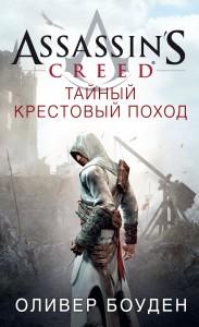 Книга Assassin's Creed. Тайный крестовый поход