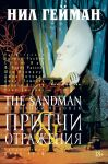 Книга The Sandman. Песочный человек. Книга 6. Притчи и отражения