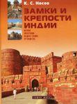 Книга Замки и крепости Индии