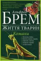Книга Життя тварин. Комахи. А-Я