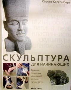 Книга Скульптура для начинающих