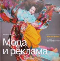 Книга Мода и реклама