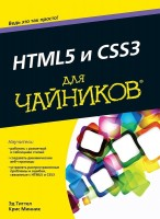 Книга HTML5 и CSS3 для чайников