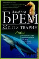 Книга Життя тварин. Риби. А-Я