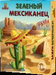 Настольная игра Bombat Game 'Зеленый мексиканец' (4528D)