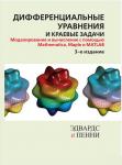 Книга Дифференциальные уравнения и краевые задачи