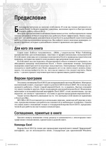 фото страниц Excel 2013. Библия пользователя #6