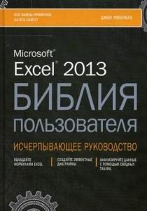 Книга Excel 2013. Библия пользователя
