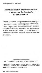 фото страниц Принципы успеха #5