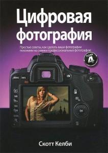 Книга Цифровая фотография. Том 4