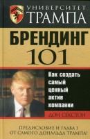 Книга Университет Трампа. Брендинг 101