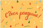 Открытка 'С днем рождения'