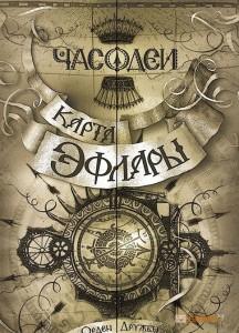 фото страниц Часодеи (суперкомплект из 6 книг) #8