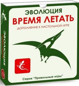Настольная игра 'Эволюция. Время летать' (дополнение к игре) (13-01-02)