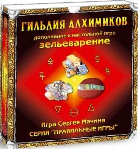 Настольная игра 'Зельеварение. Гильдия алхимиков' дополнение к игре (05-01-03)
