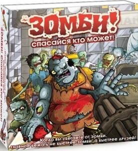 Настольная игра Правильные игры 'Зомби! Спасайся кто может!' (18-01-01)