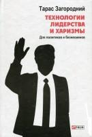 Книга Технологии лидерства и харизмы