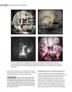 фото страниц Маски и композиция в Photoshop #3