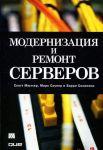 Книга Модернизация и ремонт серверов