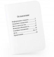 Подарок Обложка для паспорта 'Оглавление'