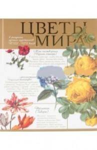 Книга Цветы мира