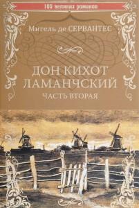 Книга Дон Кихот Ламанчский. Часть 2
