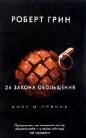 Книга 24 закона обольщения